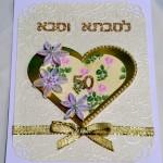 כרטיס ברכה לחתונת הזהב שלסבתא וסבא